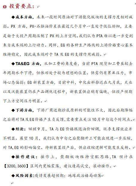 旺季不旺逐步验证 聚酯产业链10月维持长空思路: