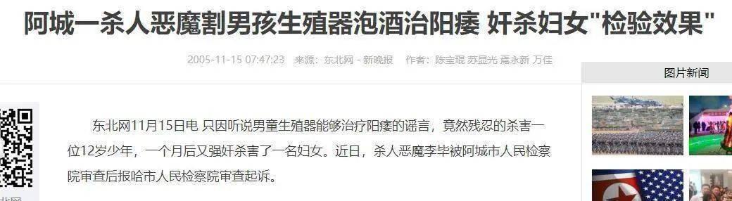 2005年,哈尔滨的阳痿男青年李毕,因为听说用童子外阴做药可以根治阳痿,于是诱杀本村12岁男童,割掉其阴茎泡酒,并奸杀了一名路过的妇女。