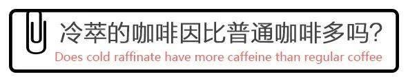 关于冷萃咖啡的5个问题 试用和测评 第6张
