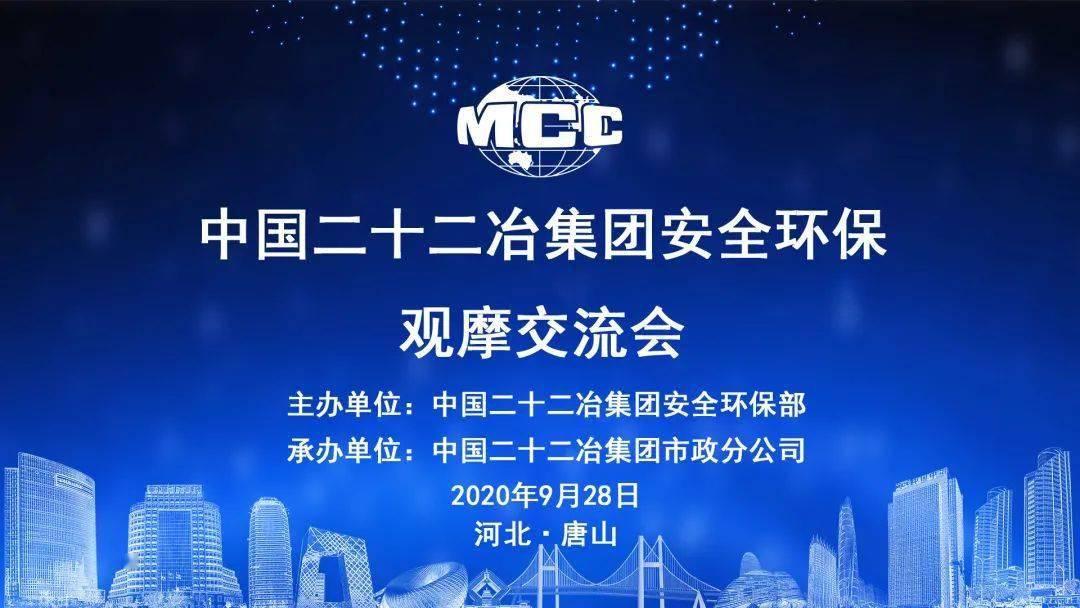 中国二十二冶团体在华西特钢项目举行宁静环保观摩交流会