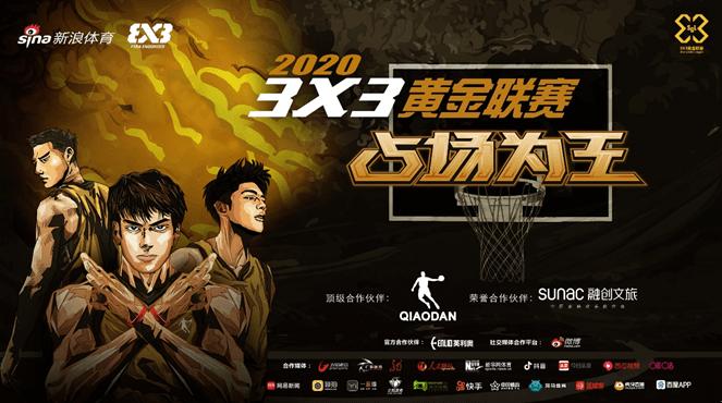 <strong>3X3黄金联赛半程盘货以微博之力让球员、赞助商</strong>