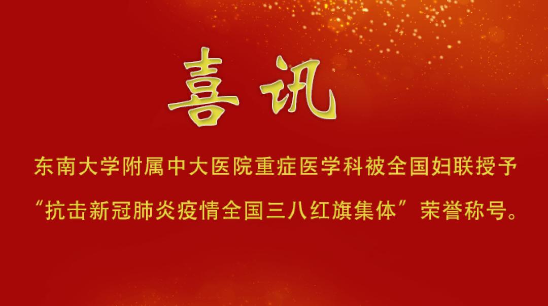 """【节日传喜讯】祝贺!中大重症医学科荣膺""""全国三八红旗集体""""荣誉称号!"""