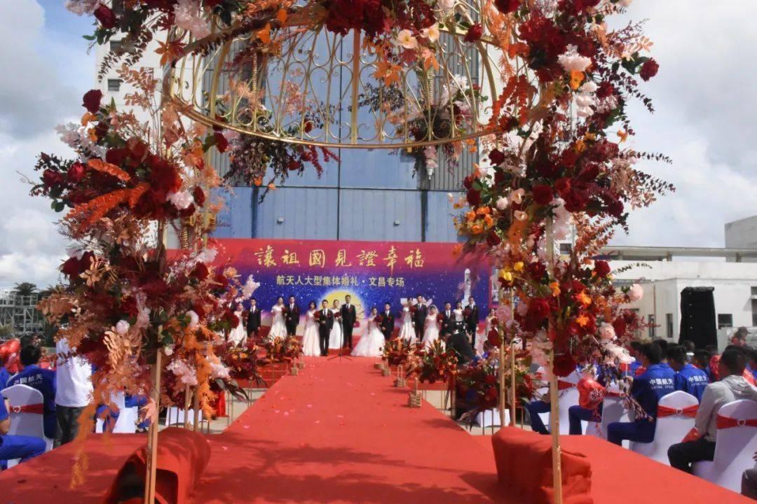 让祖国见证幸福中国文昌航天发射场15举行航天新人集体婚礼 中国祖国热爱