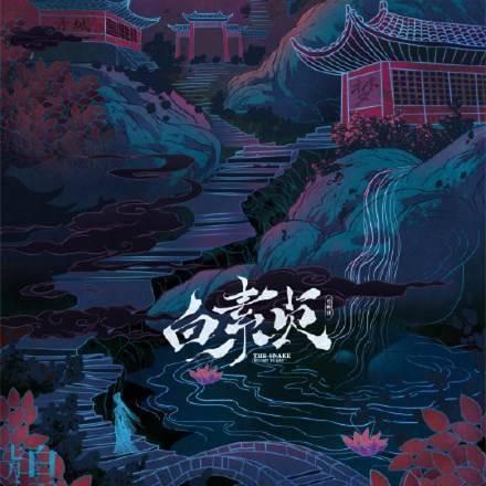 动画白素贞「白素贞」公开预告 展现散发着中国传统文化独特魅力的杭州西湖的美