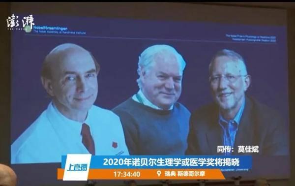 刚刚,2020年诺贝尔生理学或医学奖3位得主揭晓!今年的诺奖为何如此特殊→                                   图2