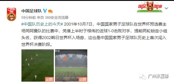 火狐体育- 十九年了 国足发文纪念首次进军世界杯(图1)