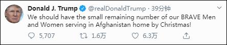 特朗普:美国驻阿富汗军队该在圣诞节前撤