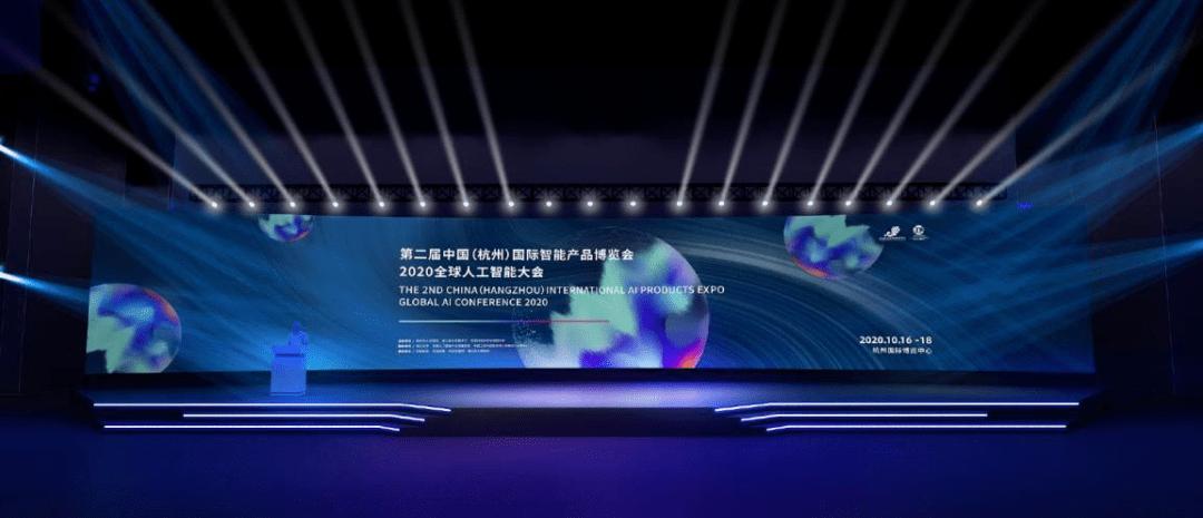 第二届中国(杭州)国际智能产品博览会、2020全球人工智能大会即将召开!