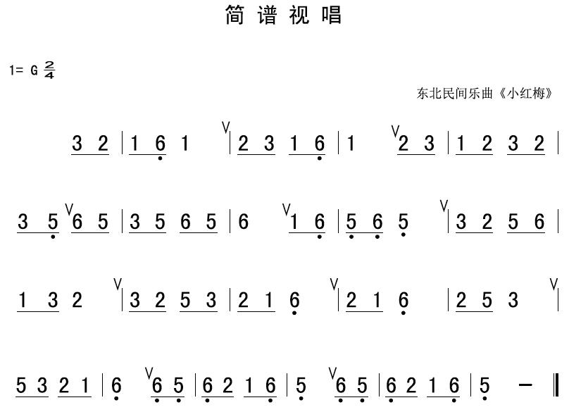 简谱视唱49_视唱简谱