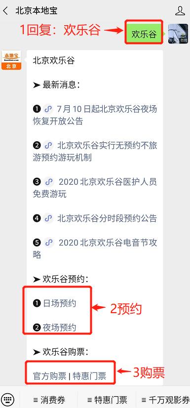2020北京欢乐谷十月