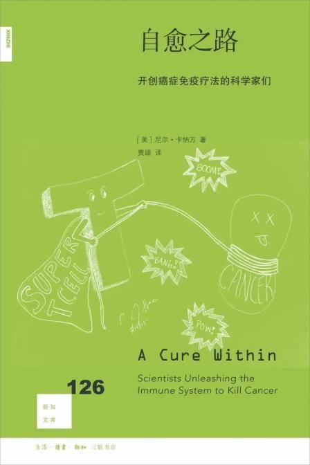 自愈之路:癌症免疫疗法的先驱科学家