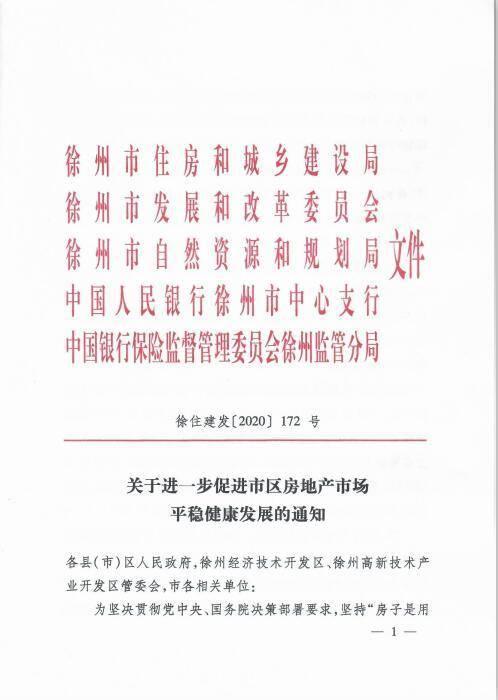 整治升级!徐州要求一年内禁止新房涨价