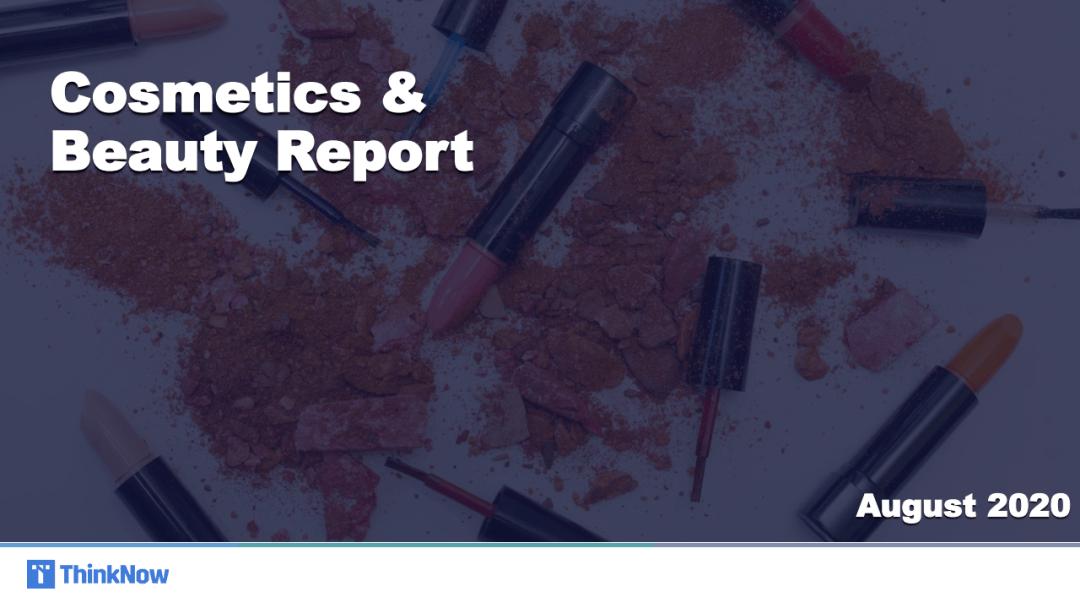 2020年化妆及美容报告