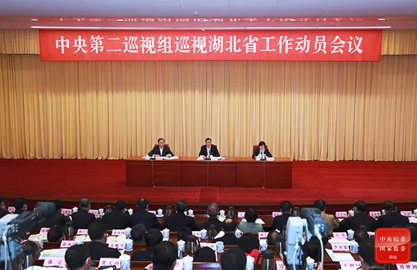 中央第二巡视组巡视湖北省工作动员会召开