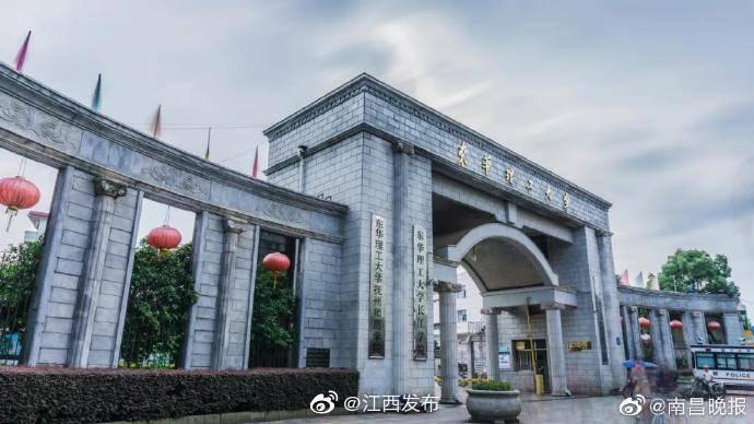 江西 东华理工大学长江学院 将转设为公办本科高校
