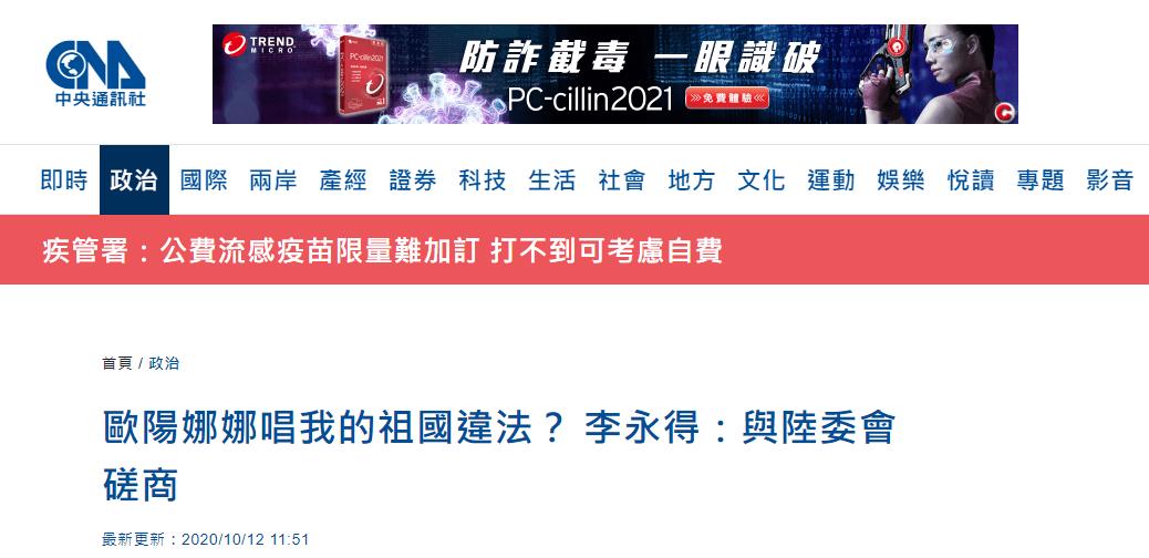 """变脸?民进党当局声称""""从未说要罚欧阳娜娜50万"""",网友讽:是没找到合适法条吧"""