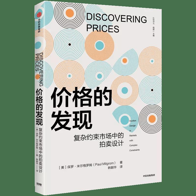 诺奖书摘:人为设计拍卖机制,在270万约束条件中发现价格