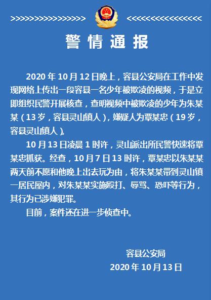 恒达官网广西容县13岁少年不愿晚上出去玩,遭19岁男子殴打欺凌(图1)