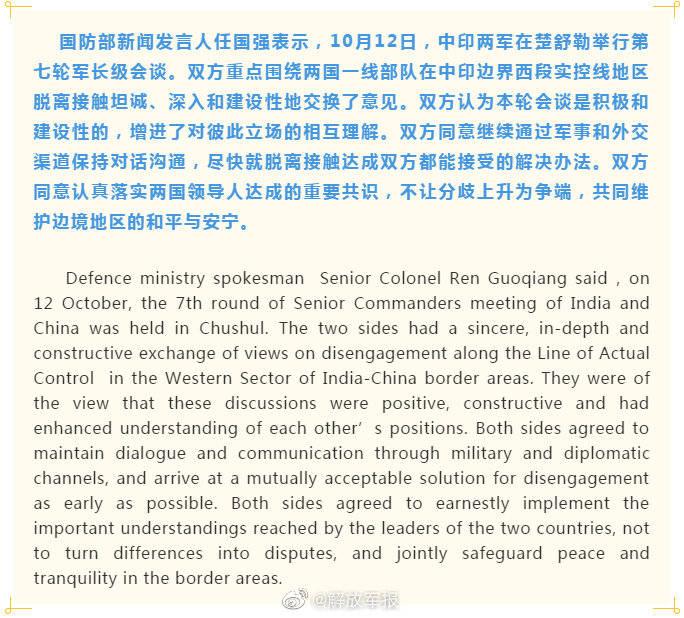 中印举行第七轮军长级会谈