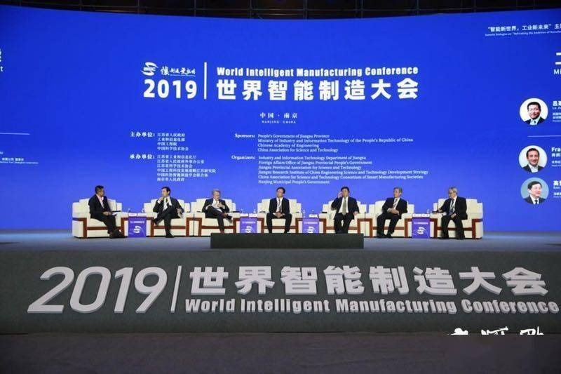 2020世界智能制造大会重磅来袭 与您相约南京