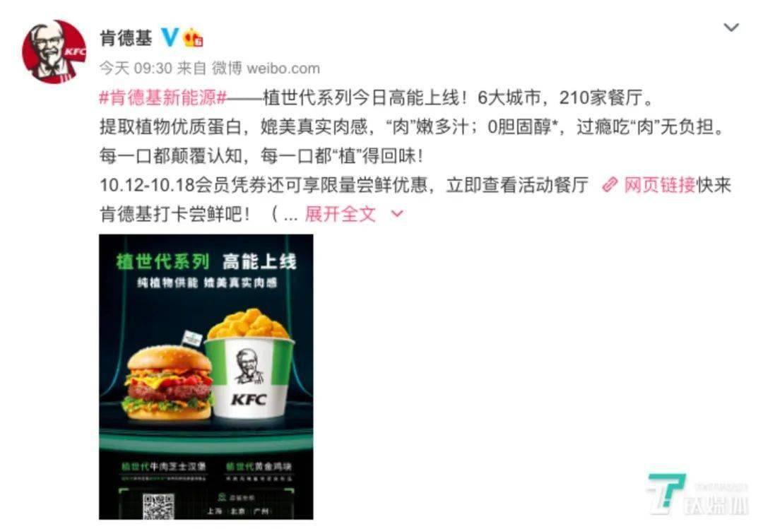 """肯德基在全国6大城市推""""人造肉""""汉堡,售价35元"""