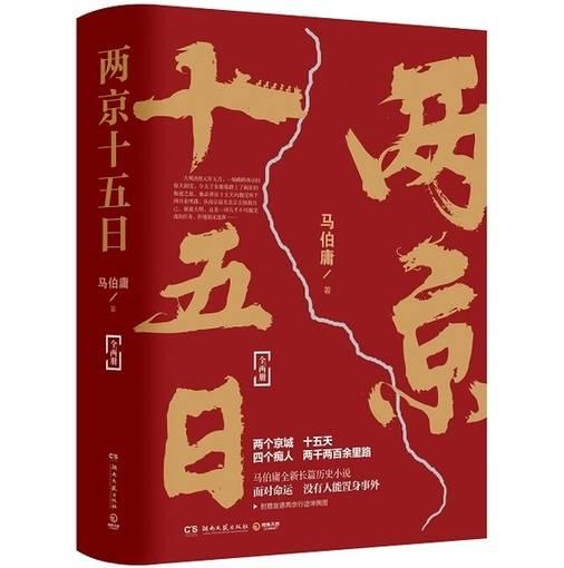"""马伯庸新作《两京十五日》以历史事件串接""""运河文化"""""""