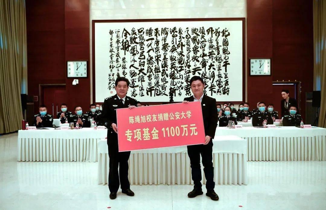 警校校友向学校捐款1100万!