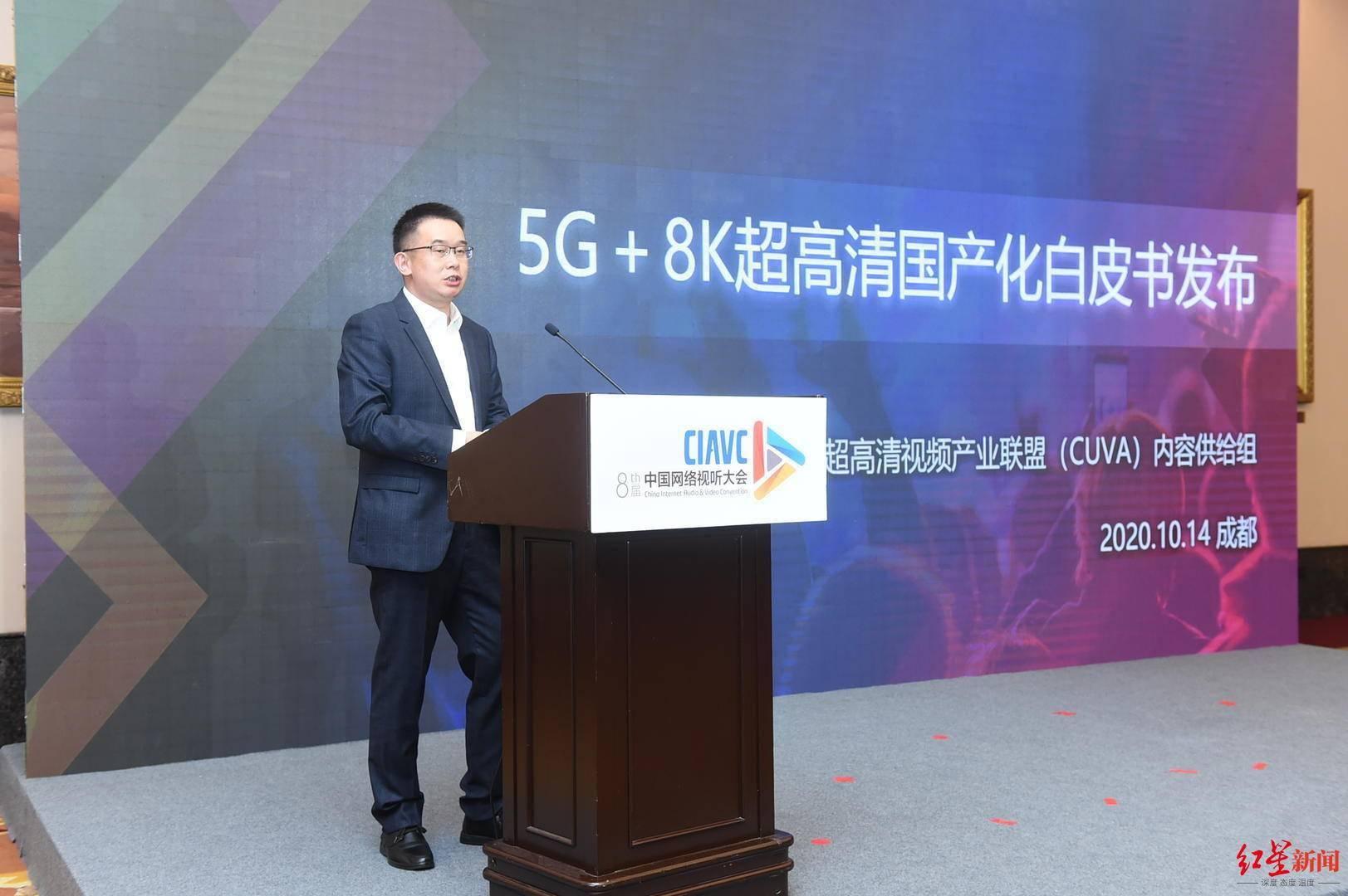 首个5G+8K超高清国产化白皮书今日发布 未来两年产业规模将突破4万亿