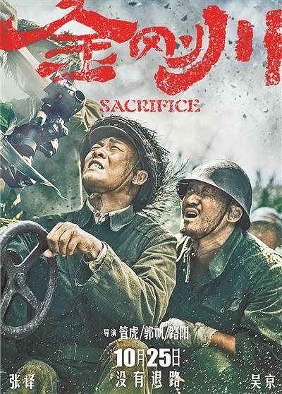 时隔70年回望抗美援朝 电影《金刚川》首发预告片
