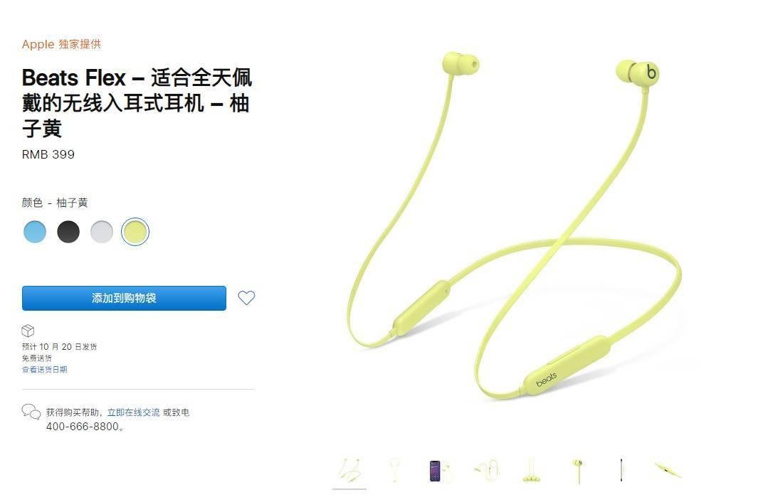 苹果Beats Flex无线耳机宣布:接受W1芯片 USB