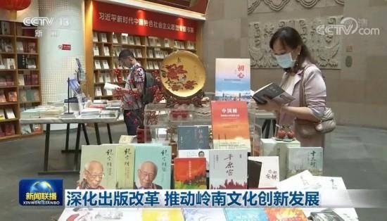 深化出版改革 推动岭南文化创新发展