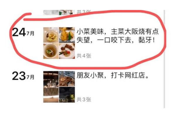 """上海""""名媛群""""刷爆热搜:求求你们,别侮辱""""名媛""""这两个字了!_郑念"""