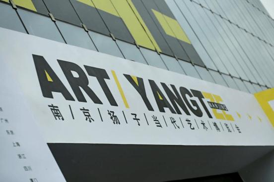 文化赋能城市 南京扬子当代艺术博览会在南京开幕