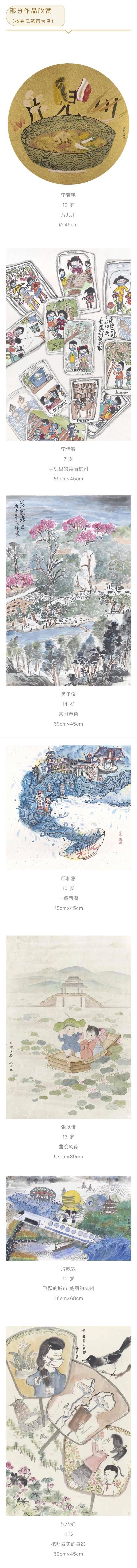 """"""" 美丽杭州我的家 """" 第四届杭州市少年儿童中国画展来啦!"""