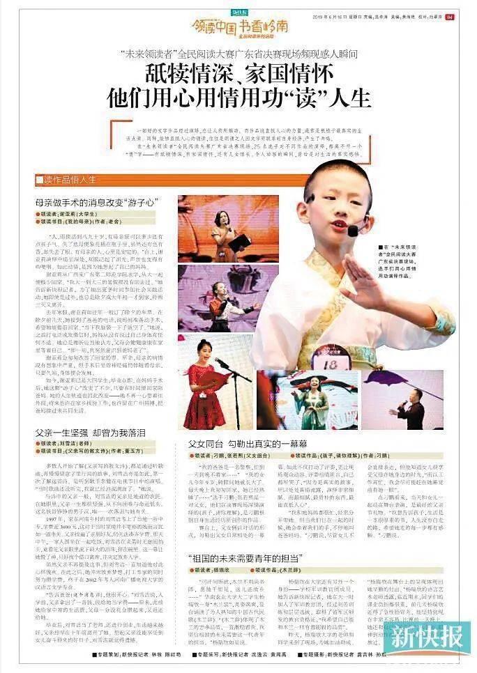 """24位选手一决高下!""""未来领读者""""广东省决赛周六举行"""