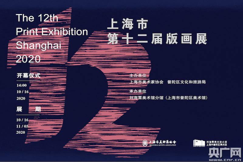 上海市第十二届版画展16日开幕