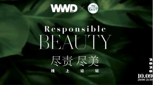 """宝洁中国美尚事业部携手WWD发起首届""""Responsible Beauty 尽责,尽美""""高峰论坛"""