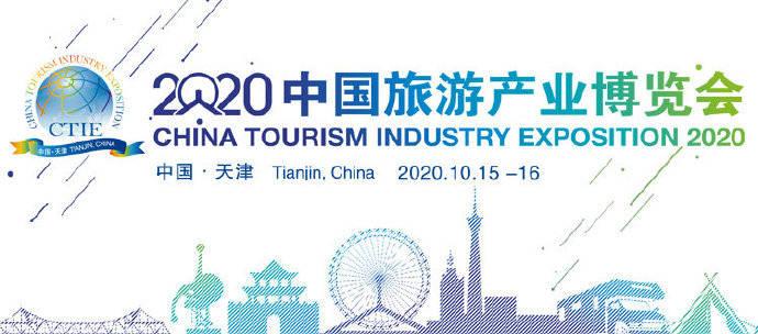 2020旅博会:天津市文化和旅游大数据平台正式上线