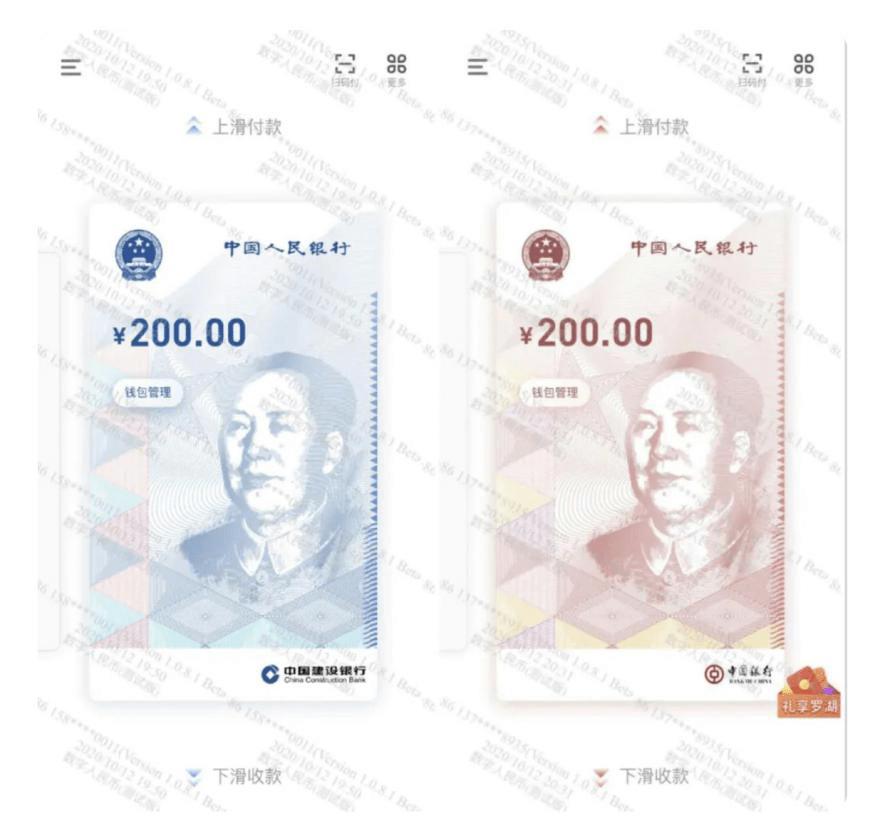 数字人民币初体验,你想尝试吗?