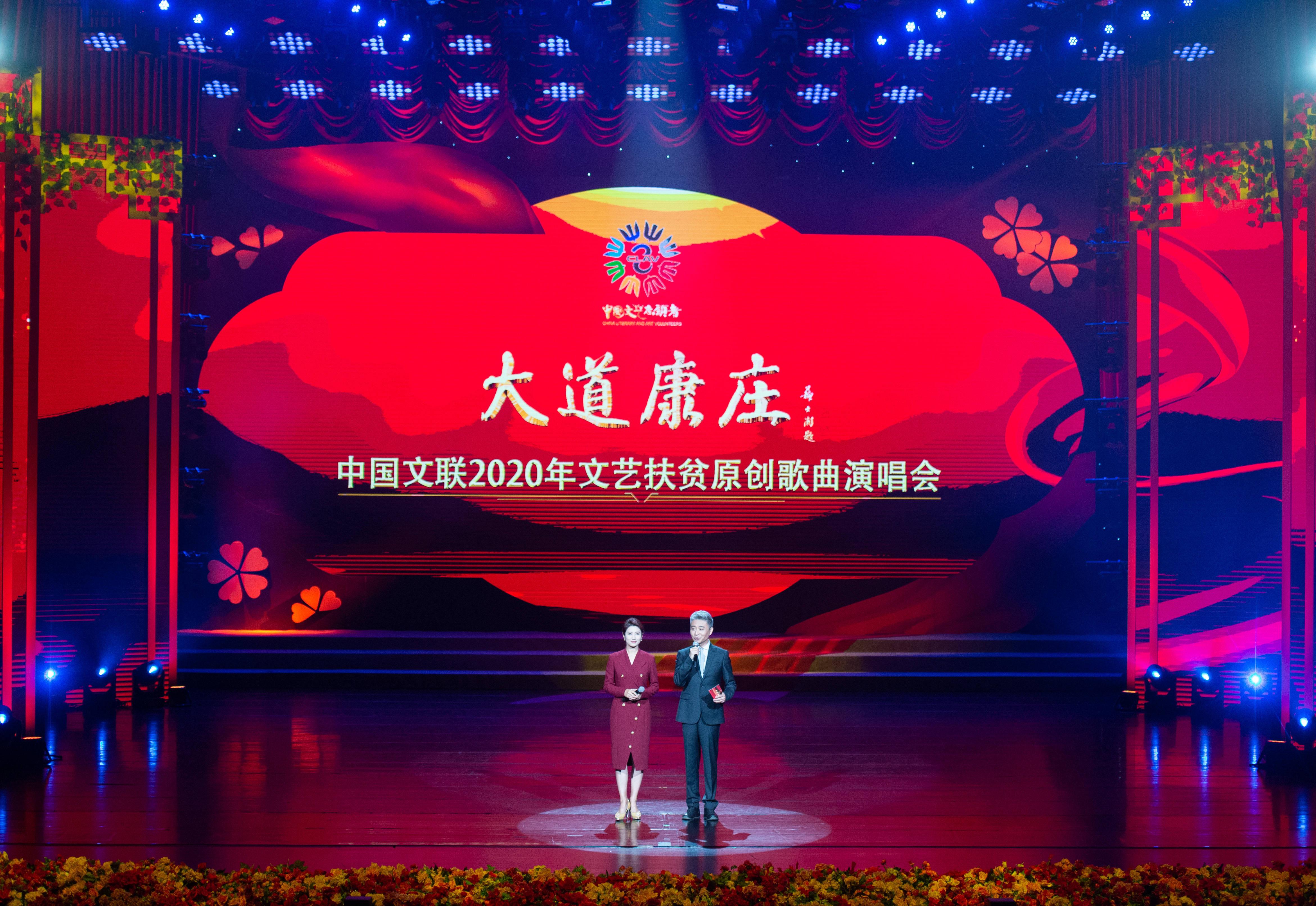 """""""大道康庄""""中国文联2020年文艺扶贫歌曲演唱会在京举行"""