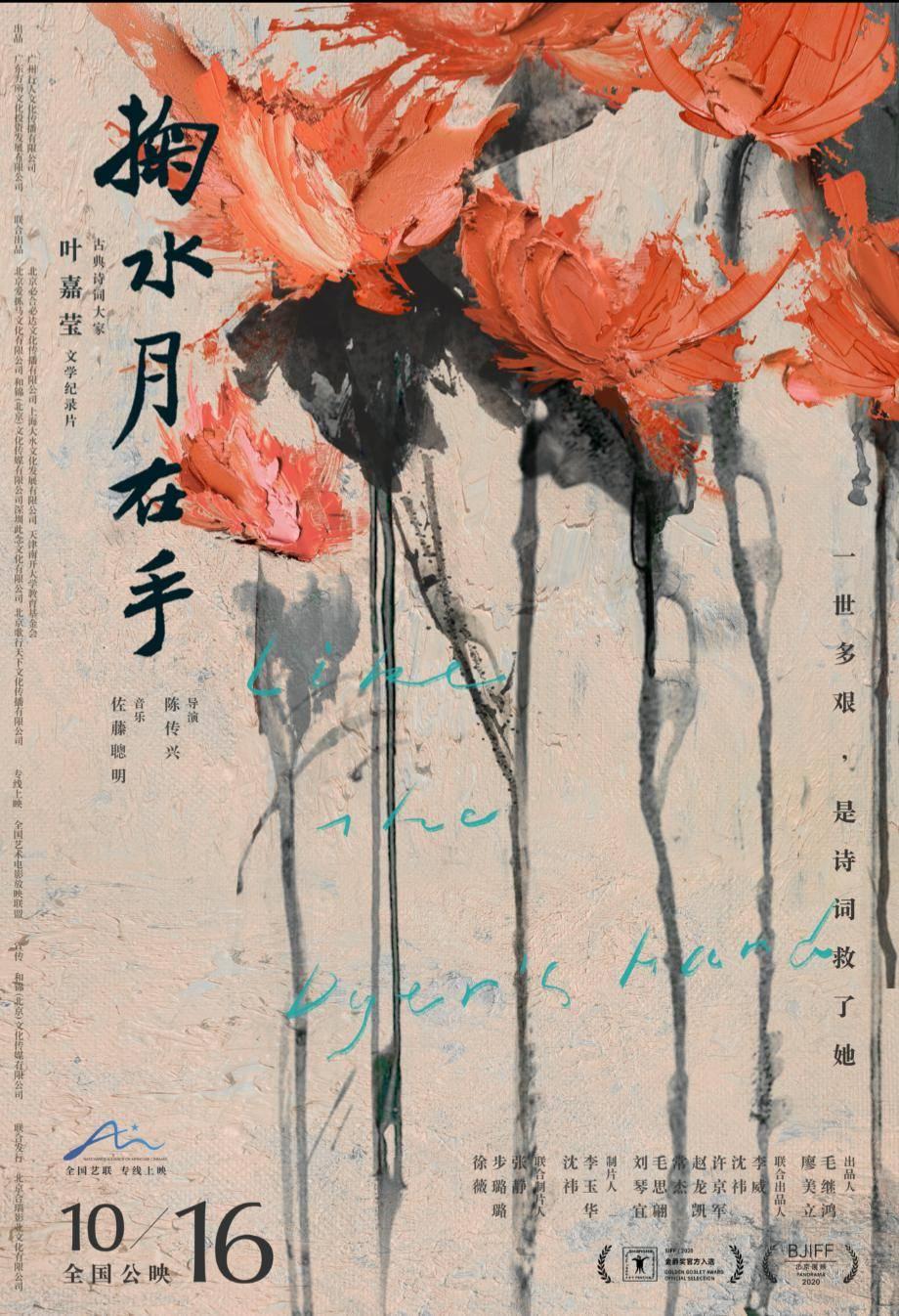 《掬水月在手》导演:肩抗中国诗词的传承,诗才能救赎