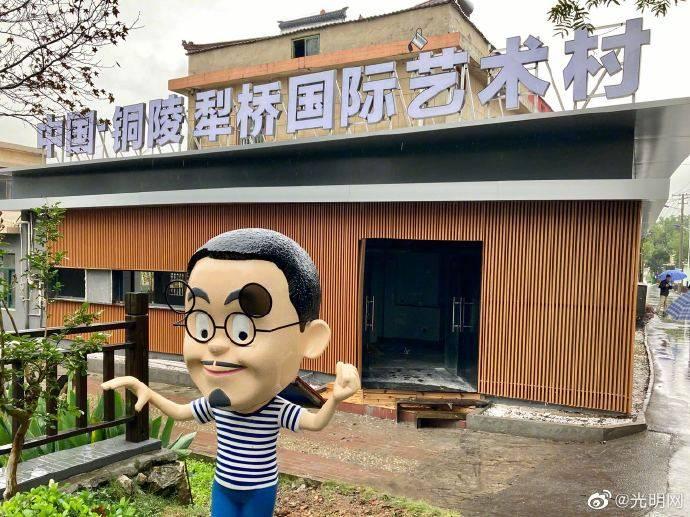 走进安徽铜陵犁桥国际艺术村