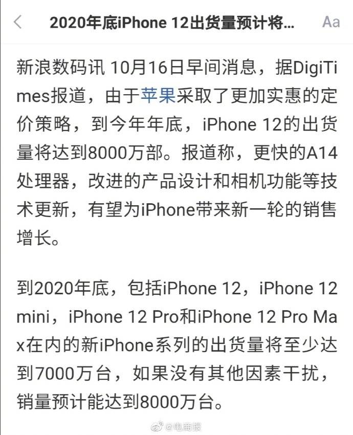 今年底iPhone12出货量预计达8000万部