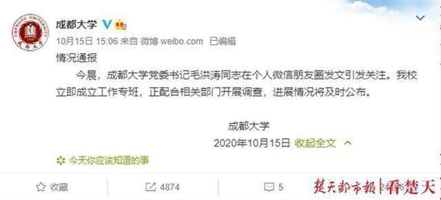 成都大学党委书记证实 很多去世的同学说他是无辜死的