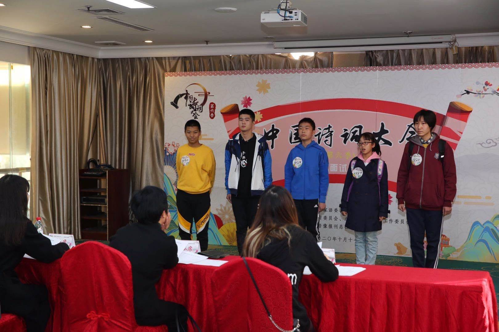《中国诗词大会》第六季北京赛区选拔启动 600余选手争锋