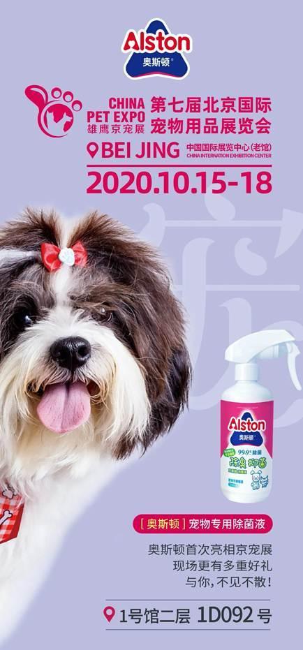 奥斯顿携宠物新品亮相第七届北京国际宠物用品展