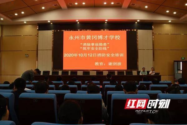 """防患未""""燃""""永州市黄冈博才学校组织开展安全教育宣传月活动"""