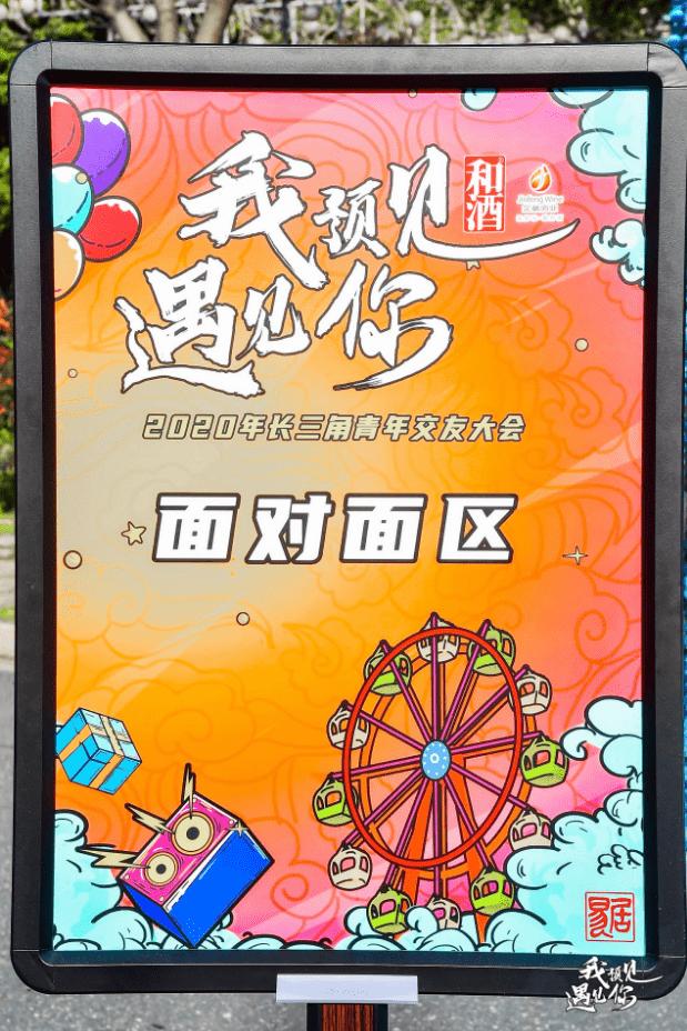 2020第二届长三角青年交友大会成功举办