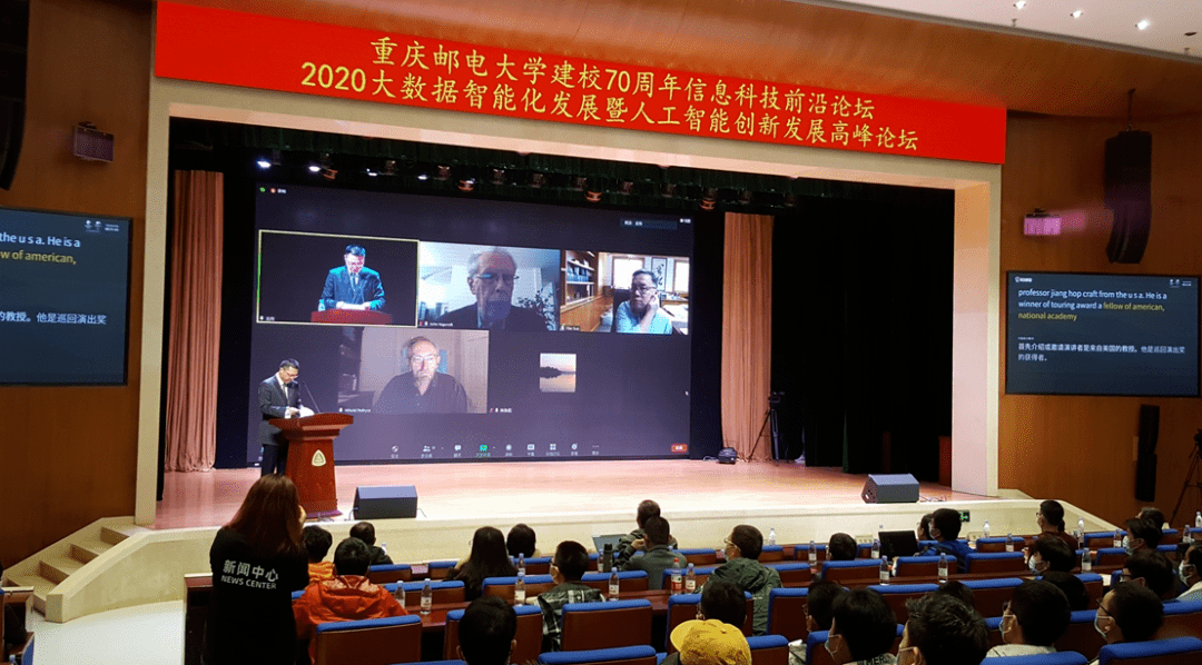 学会动态丨2020大数据智能化发展暨人工智能创新发展高峰论坛在重庆邮电大学成功召开