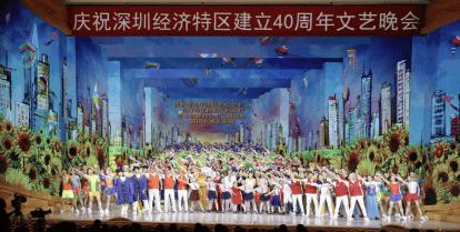 逐梦先行歌唱家郑海燕率青少年歌手为深圳特区40周年庆生